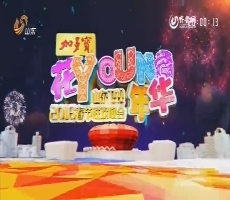 """""""花样年华""""2016山东卫视春晚整期回放"""
