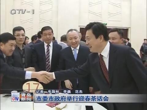 青岛市委市政府举行迎春茶话会