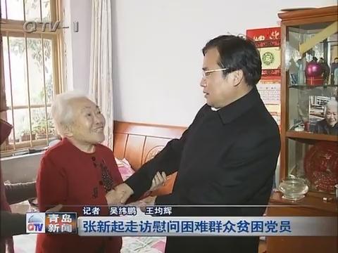 张新起走访慰问困难群众贫困党员