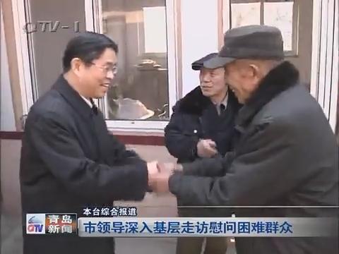 青岛市领导深入基层走访慰问困难群众