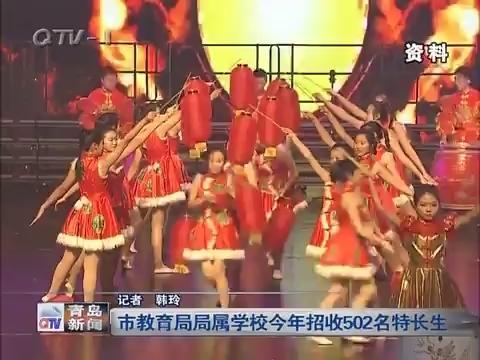 青岛市教育局局属学校2016年招收502名特长生