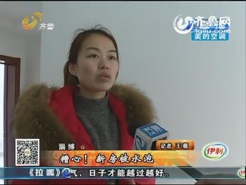 淄博:糟心!新房被水泡