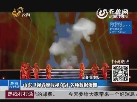 山东卫视春晚收视夺冠 各项数据爆棚