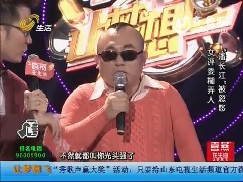 """20160205《让梦想飞》:刘丽莎大秀""""绵羊音""""评委大呼很意外"""