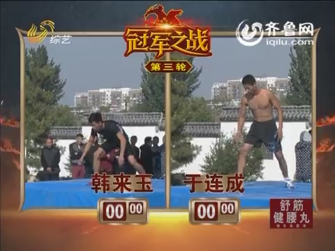20160205《快乐向前冲》:冠军之战 韩来玉夺冠