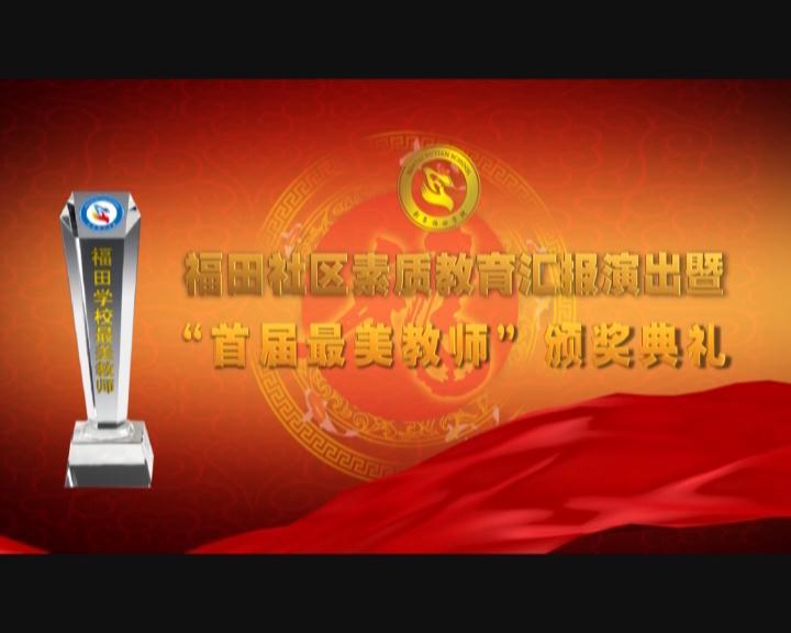 泰安新泰:福田社区评选首届最美教师