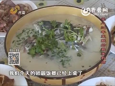 20160206《食全食美》:火龙田记臭豆腐