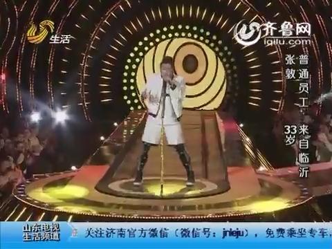 让梦想飞:张敦用热情英文歌引来评委孙小美为其伴舞