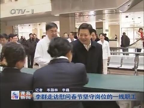 李群走访慰问春节坚守岗位的一线职工