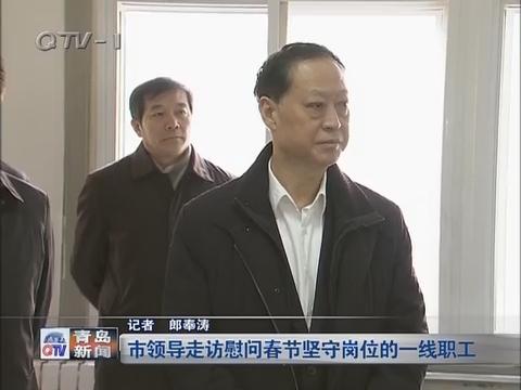青岛市领导走访慰问春节坚守岗位的一线职工