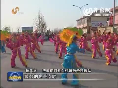 【品年味 庆新春】商河:鼓子秧歌串村拜年 书法家送春联到户