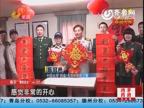 青岛:写对联贴福字 船员海上庆春节