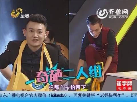 20160207《老妈快帮忙》:奇葩二人组手拿菜刀砧板剁鱼