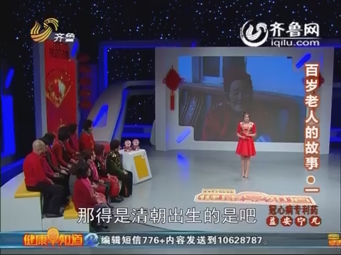 20160208《健康早知道》:春节特别节目-百岁老人的故事(一)