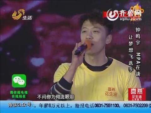 让梦想飞:红黄两队pk唱歌 赢取观众喜爱