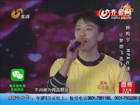 20160208《让梦想飞》:新春喜乐会