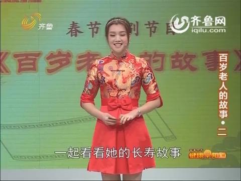 20160209《健康早知道》:春节特别节目-百岁老人的故事(二)