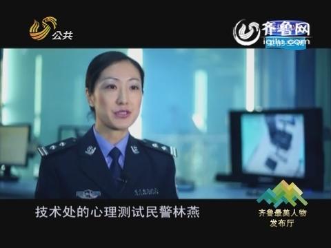 齐鲁最美警察:青岛市公安局刑警支队技术处的心理测试民警-林燕