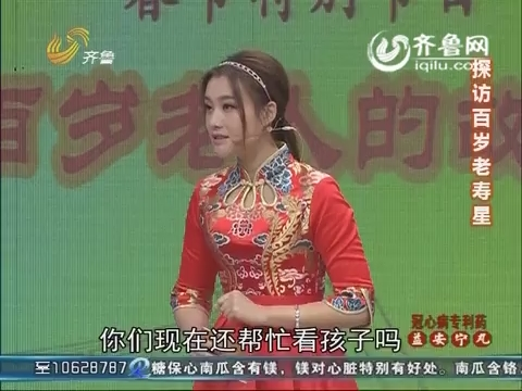 20160210《健康早知道》:春节特别节目-百岁老人的故事(三)