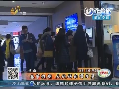 济南:春节假期 大伙娱乐项目多