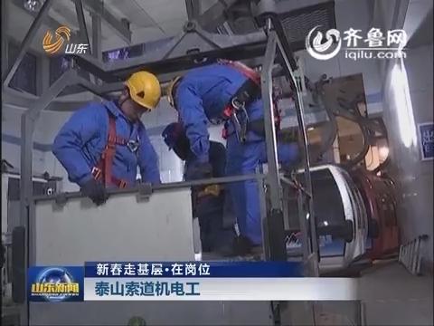 【新春走基层 在岗位】泰山索道机电工