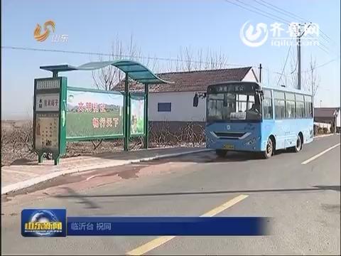 临沂6个县区开通村镇电动公交