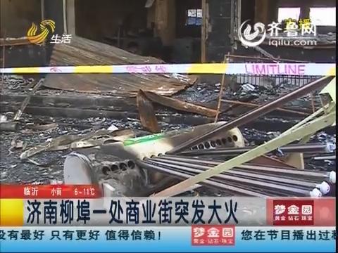 济南柳埠一处商业街突发大火