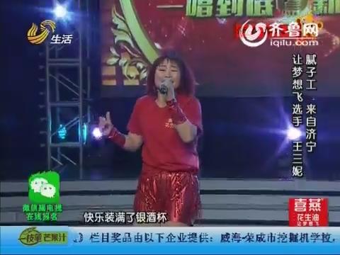 让梦想飞:歌唱比赛 红队王三妮VS黄队王超