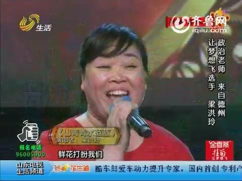 让梦想飞:第三轮唱歌比拼 红队梁洪玲VS黄队田恬