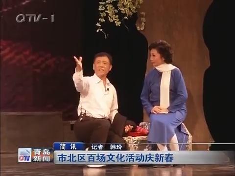 青岛市北区百场文化活动庆新春