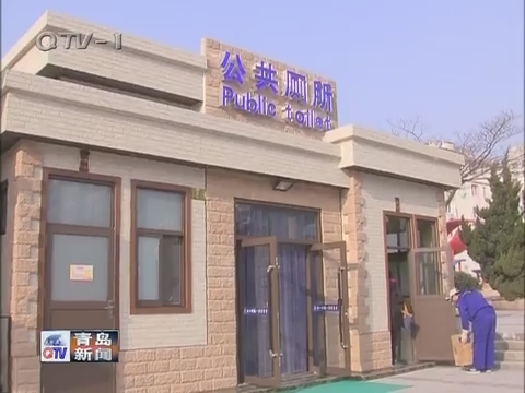 """青岛市南区建岛城首个""""第三方""""卫生间"""