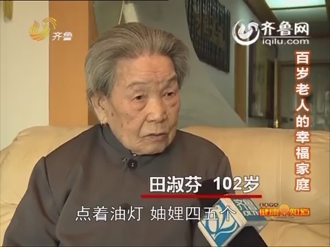 20160211《健康早知道》:春节特别节目-百岁老人的故事(四)