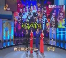20160211《最炫国剧风》:刘海戏金蟾剧组见面会(上)