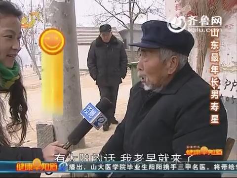 20160212《健康早知道》:春节特别节目-百岁老人的故事(五)