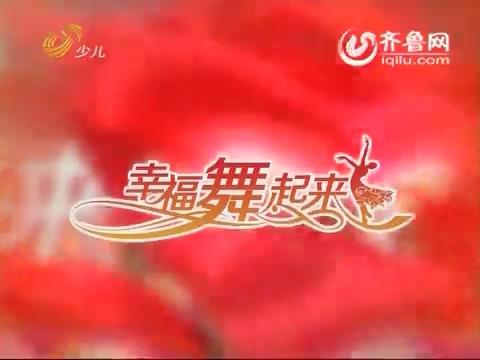 20160212《幸福舞起来》:山东省第二届中老年广场舞大赛莱西阳光姐妹舞蹈队
