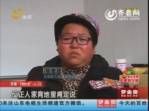 济南:两次无奈离婚 只因不能生育