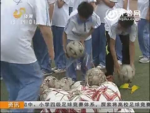 别具特色的足球教学课 泰安市岱岳实验中学让每个孩子都爱踢球