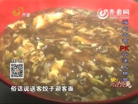 20160213《食全食美》福山大面PK宁津柳面