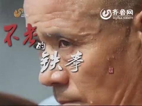 20160214《天下父母》:不老的铁拳 六旬搏击爷爷