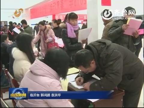 【新春新局】专场招聘  临沂6000多个岗位助就业
