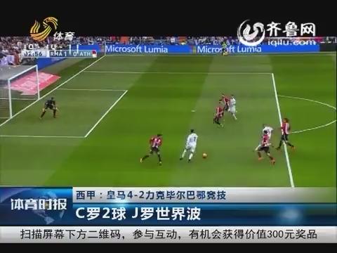 西甲:皇马4-2力克毕尔巴鄂竞技 C罗2球J罗世界波