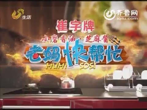 20160214《老妈快帮忙》:终极挑战一鱼三吃 三号家庭夺得擂主