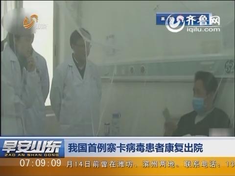 中国首例寨卡病毒患者康复出院