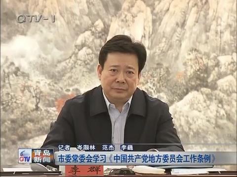 青岛市委常委会学习《中国共产党地方委员会工作条例》
