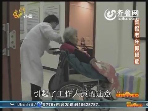 20160215《健康早知道》:警惕老年抑郁症