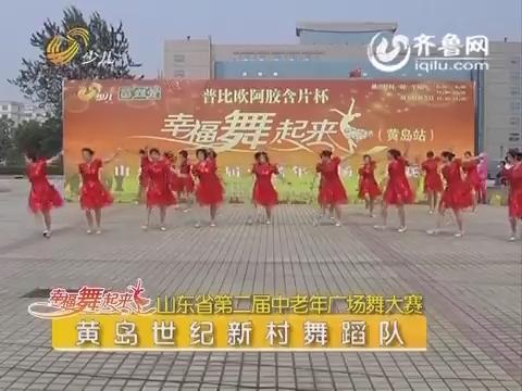 20160215《幸福舞起来》:山东省第二届中老年广场舞大赛黄岛站