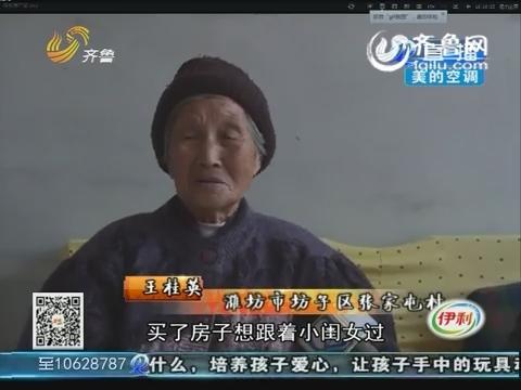 潍坊:买房写的闺女名 闺女甩手不养老