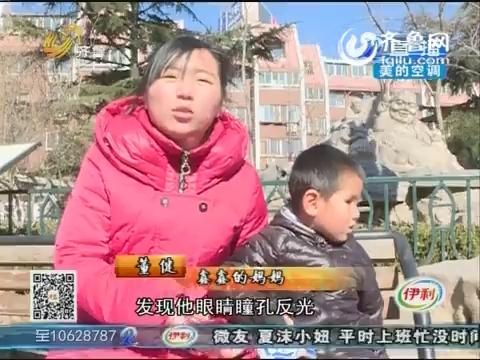 济南:眼癌 积蓄花光无路可走