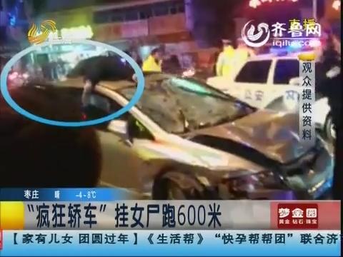 """菏泽:""""疯狂轿车""""挂女尸跑600米"""