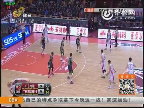 CBA季后赛1/4决赛 山东高速VS广东东莞银行(第一节)